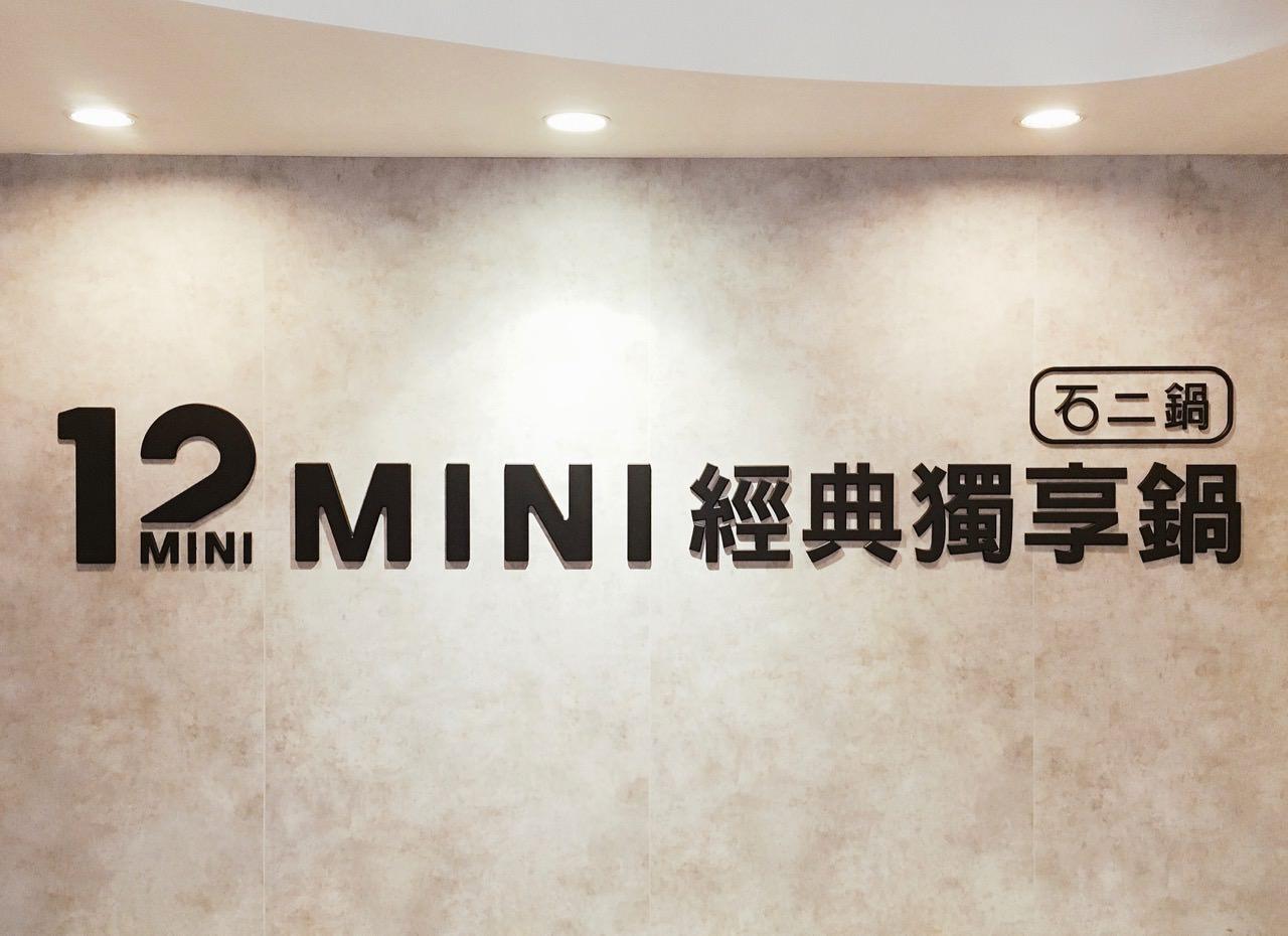 12MINI鍋 》 南京復興捷運站平價個人火鍋 | Taipei Hot Pot