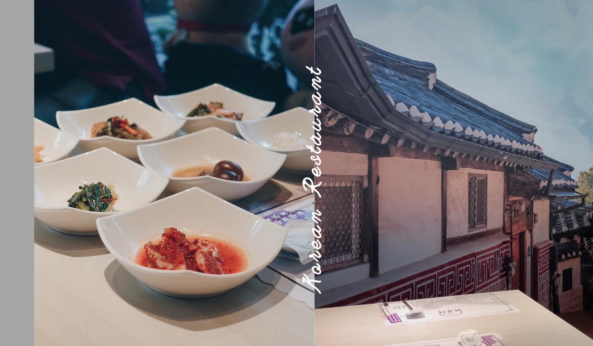 Taipei Korean Restaurant 》台北東區韓屋村韓國餐廳