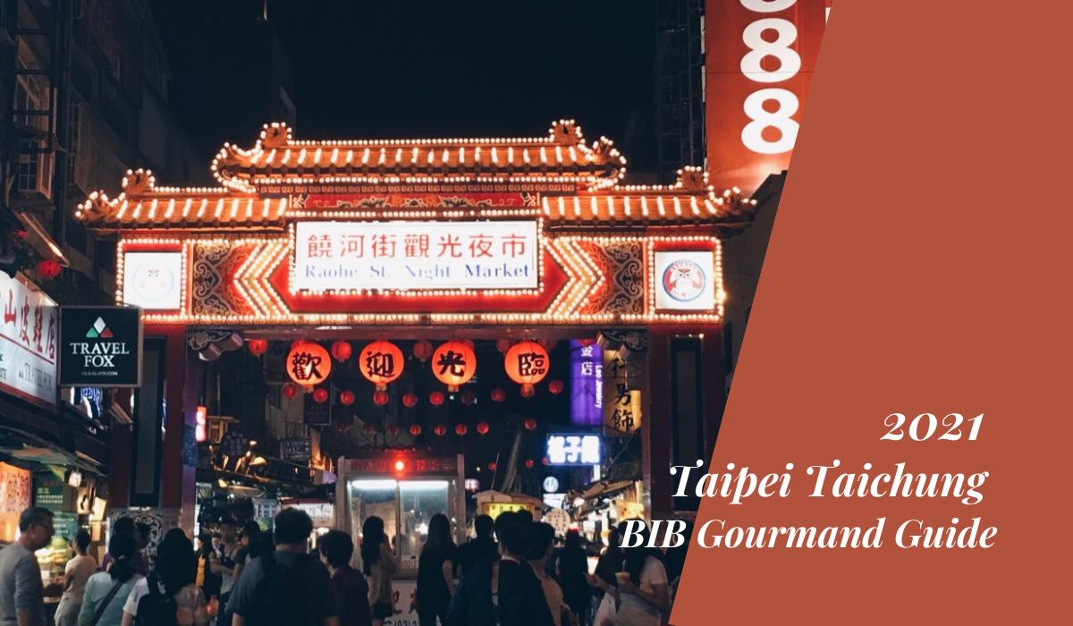2021 台北台中米其林必比登餐廳名單 (分區) 》2021 Taipei Taichung BIB  Gourmand Guide  (By District)